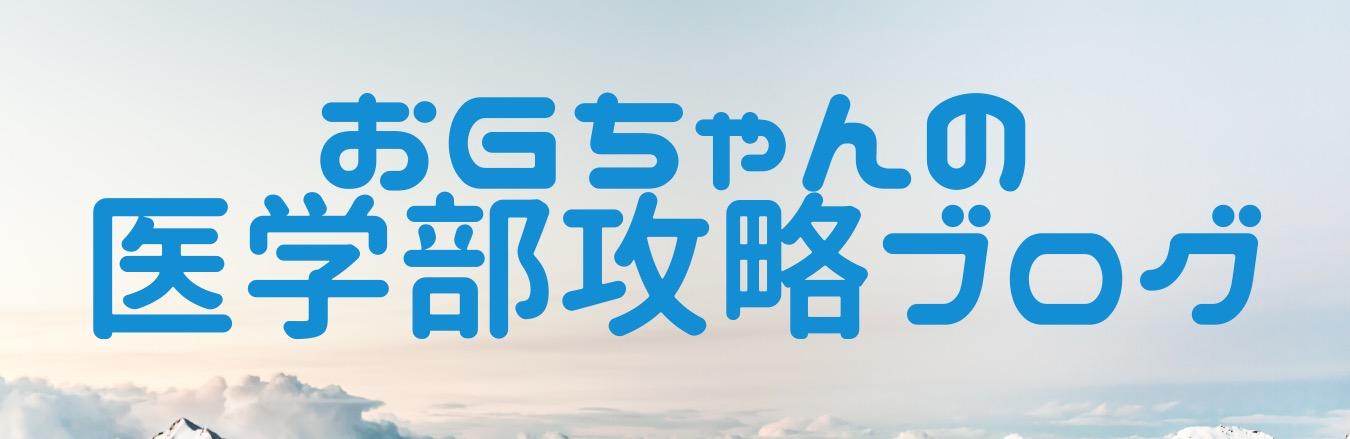 おGちゃんの医学部攻略ブログ